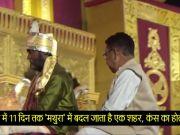 ओडिशा में 11 दिन तक 'मथुरा' में बदल जाता है एक शहर, कंस का होता है राज