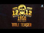 12-12-1950 - Title Teaser | Kabali Selva, Thambi Ramaiah, Ramesh Thilak, | Trend Music