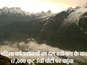 14 महिला पर्वतारोहियों का दल पहुंचा 17,000 फुट उंची चोटी पर
