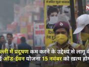 दिल्ली में प्रदूषण कम करने के लिए लागू ऑड-ईवन योजना 15 नवंबर को होगी ख़त्म