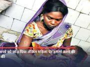 मां ने तेंदुए के मुंह में गए 18 महीने के बच्चे को बचाया