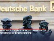 डॉएचे बैंकः हॉन्ग कॉन्ग से बेंगलुरु तक, एक झटके में जा रहीं 18 हजार नौकरियां