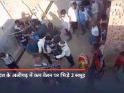 देखें: उत्तर प्रदेश के अलीगढ़ में कम वेतन पर भिड़े 2 समूह