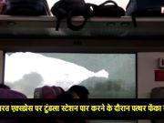 वंदे भारत एक्सप्रेस पर फिर फेंका गया पत्थर, 2 महीने में तीसरी घटना