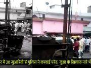 जबलपुर में 20 जुआरियों से पुलिस ने करवाई परेड, जुआ के खिलाफ नारे भी लगवाए