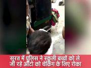 विडियो: एक ऑटो में ठूंसे गए 20 स्कूली बच्चे, कटा चालान