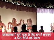 नवरात्रि 2018: कोलकाता में दुर्गा पूजा पंडालों की एक झलक
