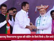 महाराष्ट्र विधानसभा चुनाव 2019: पीएम नरेंद्र मोदी करेंगे 3 रैलियों को संबोधित