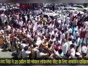 लोकसभा चुनाव 2019: भोपाल से कांग्रेस उम्मीदवार दिग्विजय सिंह ने नामांकन दाखिल किया
