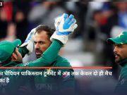 वर्ल्ड कप 2019: न्यू जीलैंड से भिड़ेगा पाकिस्तान, हर हाल में चाहिए जीत