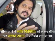 श्रीसंत को बड़ी राहत, अगस्त 2020 से खेल सकेंगे क्रिकेट