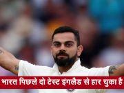 विराट कोहली के 23वें शतक से भारत इंगलैंड के खिलाफ मज़बूत स्थिति में।