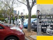 इलेक्ट्रॉनिक वाहनों के चार्जिंग स्टेशन के लिए सरकार ने गाइडलाइन जारी की, हर 25 किलोमीटर पर होंगे चार्जिंग स्टेशन