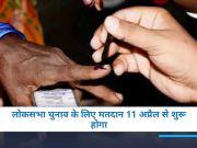 26 लाख पक्की स्याही की बोतलों से लगेगा मतदान का निशान