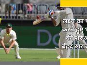 पर्थ टेस्ट: 287 टारगेट, 5 विकेट गिरे, मुश्किल में टीम इंडिया