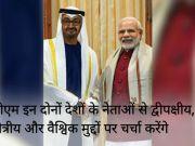 यूएई, बहरीन की 3-दिवसीय यात्रा पर आज रवाना होंगे पीएम नरेंद्र मोदी