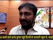 'सुपर 30' चलाने वाले आनंद कुमार पहुंचे दिल्ली के सरकारी स्कूल में, जताई ख़ुशी