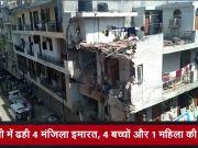 दिल्ली में ढही 4 मंजिला इमारत, 4 बच्चों और 1 महिला की मौत