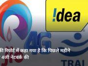 जनवरी में 4G डाउनलोड स्पीड के मामले में जियो रहा सबसे आगे: Trai