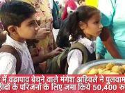 वड़ापाव बेचकर शख्स ने एक दिन में शहीदों के परिजनों के लिए इकट्ठा किए 50 हजार रुपये