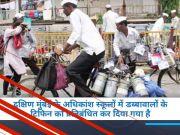मुंबई के 50% स्कूलों में सुरक्षा कारणों से डब्बावालों की एंट्री बंद