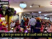 प्रकाश पर्व: पूरे देश में गुरु नानक देव जी की 550वीं जयंती मनाई गई