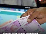 बैंक ने पुलिसवाले की सैलरी से काटे 59 रुपये, अब 50 हजार खातों की होगी जांच