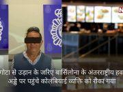 गजब! विग में कोकीन छिपाकर ले जा रहा 65 साल का शख्स एयरपोर्ट पर धरा गया