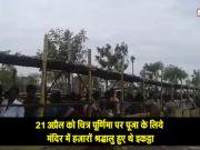 तमिलनाडु: त्रिची के मंदिर में मची भगदड़ में 7 लोगों की मौत