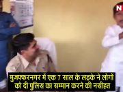 मुज़फ्फरनगर: 7 साल के बच्चे की लोगों से अपील, पुलिसकर्मियों का करो सम्मान