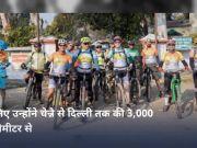 70 साल की उम्र में रिटायर्ड प्रोफेश्नल ने 3,000 km की दूरी साइकल से तय की