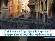 इटली के संबुका शहर में महज 70 रुपये में खरीद सकते हैं शानदार घर