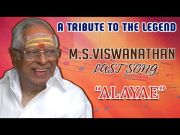 A Tribute to the Legend MS Viswanathan | Last Song | Alayae O Alayae | Neelam