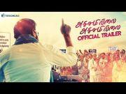 Achamillai Achamillai - Official Trailer | Ameer, Muthu Gopal | TrendMusic