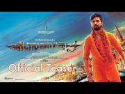 Adangathey - Official Teaser | G V Prakash Kumar, Surabhi | Shanmugam Muthusamy