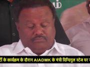 देखें, पार्टी के कार्यक्रम के दौरान स्टेज पर सो गए AIADMK के मंत्री