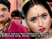 Bhojpuri star Rani Chatterjee's latest dance video is unmissable!