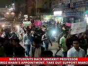 BHU students back Firoz Khan's appointment as Sanskrit professor, take out support march