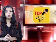 महाअधिवेशन में BJP पर सोनिया का हमला, बोलीं- हम लोगों के दिलों में.. देखें, टॉप न्यूज