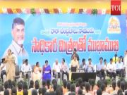 CM Naidu holds 4th meeting of Sadhikara Mitras