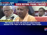 CM Yogi presents proposal to rename Allahabad to Prayagraj