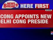 Congress appoints Subhash Chopra as new DPCC chief