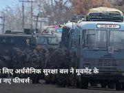 कश्मीर: अब CRPF बदलेगी मूवमेंट के नियम