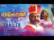DAFFEDAR Official Trailer 2016   Tini Tom   Malavika Nair   Neerav Bavlecha   Illaiyaraja