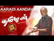 Dha Dha 87 | Aaradi Aandavan | Song Promo | Vijay Sri G | Leander Lee Marty | Kalaiselvan