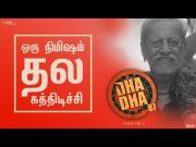DHA DHA 87 - Oru Nimisham Thala Sutthiduchchi   Charuhasan   Leander Lee Marty   Vijay Sri G