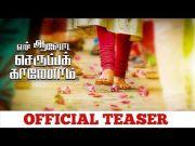 En Aaloda Seruppa Kaanom - Official Teaser | Anandhi, Thamizh | Jagannaath