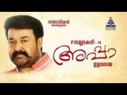 EN APPA - ACTOR MOHANLAL SPEAKS ABOUT HIS FATHER