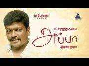 EN APPA -  ACTOR PARTHIBAN SPEAKS ABOUT HIS FATHER