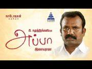 En Appa - Appa Movie Actor Adhavan Xavier speaks about his father